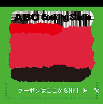 213_ABCクッキングスタジオ.png