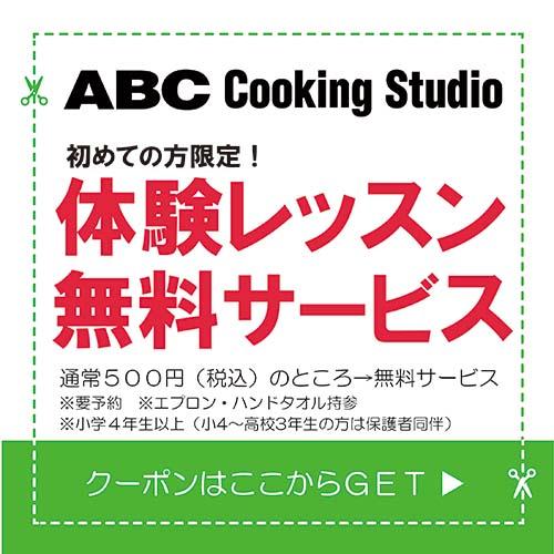 15_ABCクッキング_s.jpg