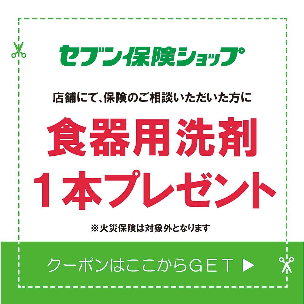 11_セブン保険s.jpg