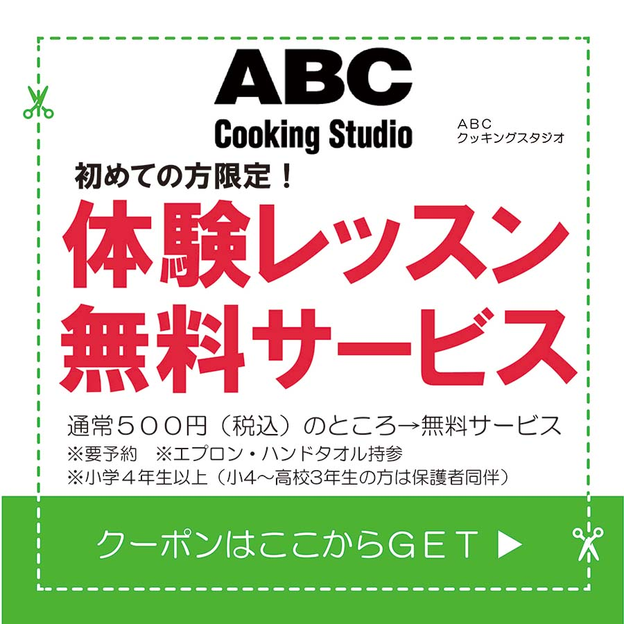 214_ABCクッキング_ss.jpg
