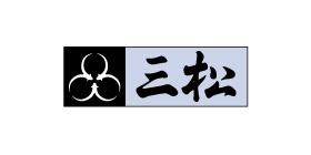 三松のロゴ画像