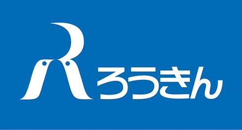 10月9日(金)10:00~ ろうきんATMオープン