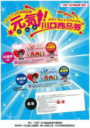 元気川口商品券ポスター