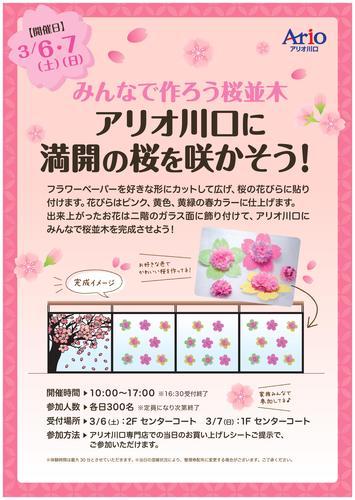 3/6(土)・7(日) みんなで作ろう桜並木 「アリオ川口に満開の桜を咲かそう!」