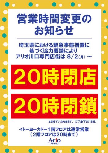 8/2(月)~ 営業時間変更のお知らせ