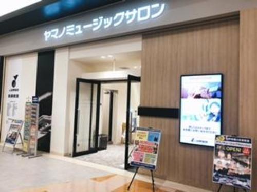 【インフォメーショントピックス】ヤマノミュージックサロン川口のご紹介