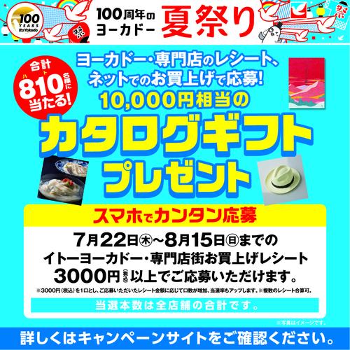 7/22(木)~8/15(日) 夏祭り特別企画! 810(ハト)名様にカタログギフトが当たる! スマホで簡単応募!レシート応募キャンペーン