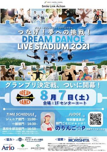 8/7(土) つなげ!夢への挑戦!DREAM DANCE LIVE STADIUM2021グランプリ決定戦!