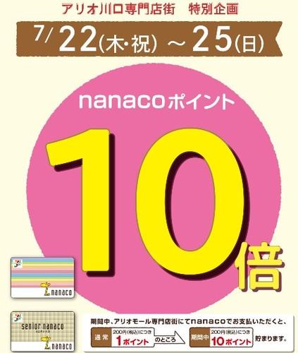 7/22(木・祝)~25(日) ナナコポイント10倍!