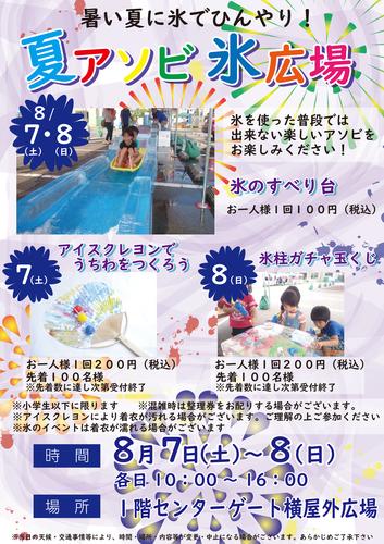 8/7(土)~8(日) 夏遊び 氷広場