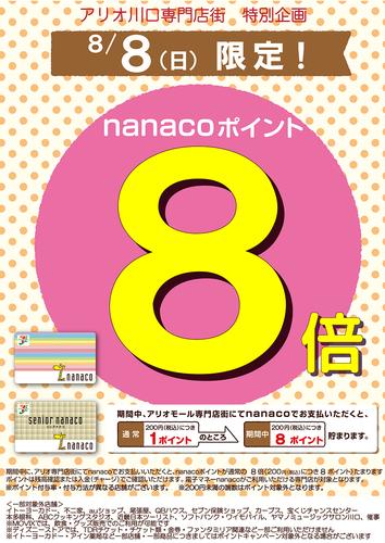 8/8(日)限定! ナナコポイント8倍!