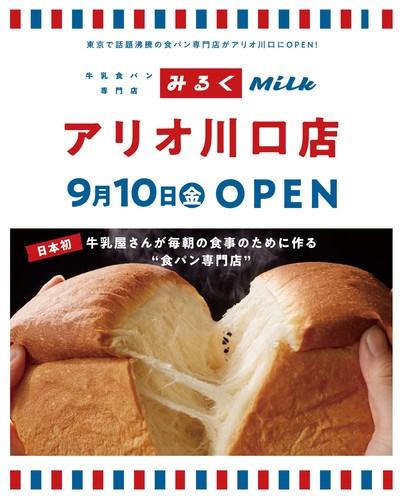 2021年 9月10日(金) NEW OPEN! 牛乳食パン専門店「みるく」
