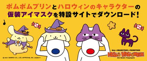 10/31(日)まで ダウンロードしてつくろう! HELLO HALLOWEEN限定 ポムポムプリン仮装アイマスクを公開!