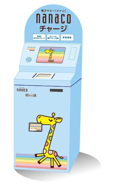 nanacoチャージ機の画像