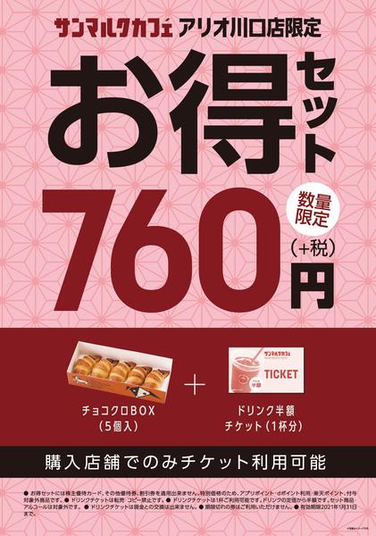 24日・25日はサンマルクカフェの【お得セット】