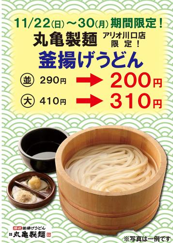 11/22(日)~30(月) 丸亀製麺 アリオ川口店 期間限定!