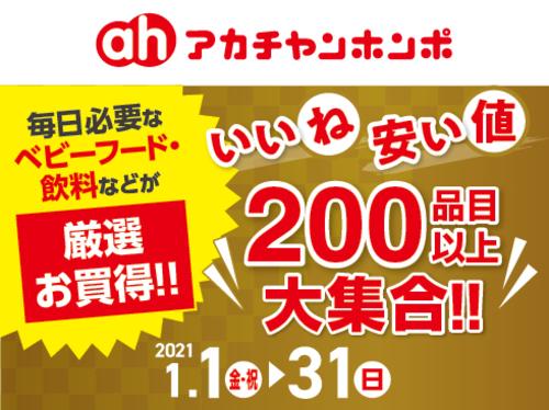 「いいね・安い値」200品目一斉値下げ!