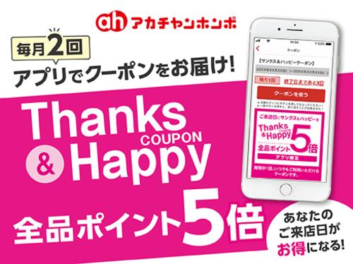 Thanks&Happy 全品ポイント5倍アプリクーポン配信♪