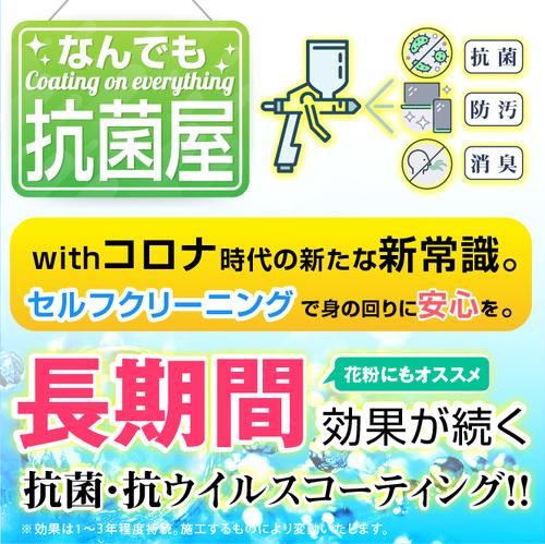 3/6~3/7 期間限定出店!光触媒コーティングショップ「なんでも抗菌屋」