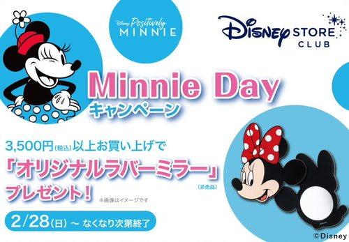 Minnie Day キャンペーン開催!2月28日(日)から