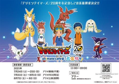 『デジモンテイマーズ20th』×アニメイトカフェ出張版