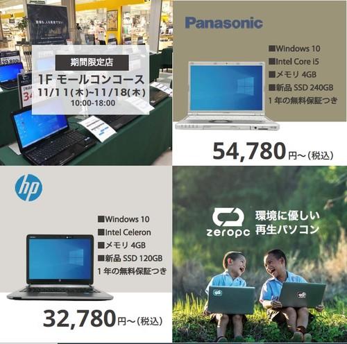 ecoパソコン販売会