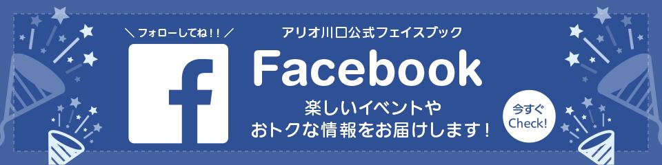 Facebookのバナー画像