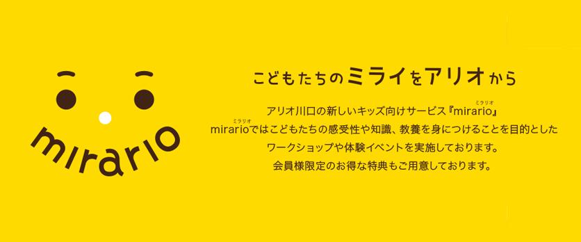 mirarioのバナー画像