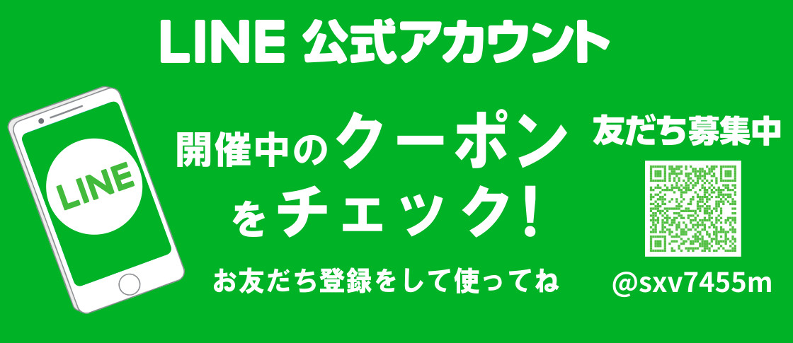 LINEクーポン_特集バナー