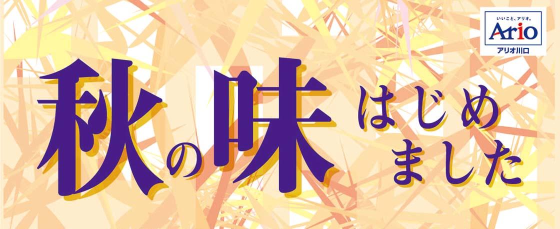 2021_秋グルメ