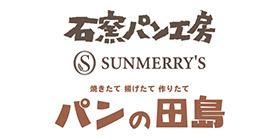 石窯パン工房サンメリー/パンの田島のロゴ画像