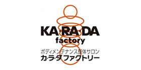 カラダファクトリーのロゴ画像