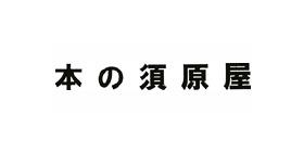 須原屋のロゴ画像