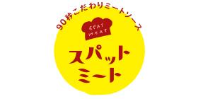 スパットミートのロゴ画像