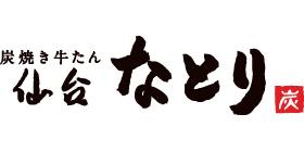 炭焼き牛たん 仙台 なとりのロゴ画像