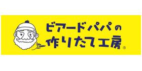 ビアードパパのロゴ画像
