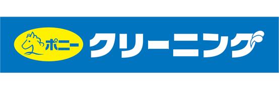 ポニークリーニングのロゴ画像