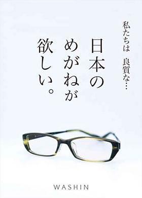 和真メガネの画像